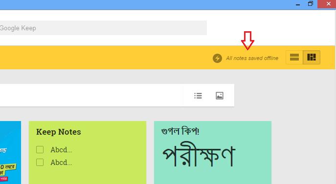 Google keep offline