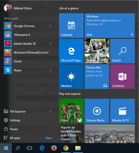Windows 10 Start Button